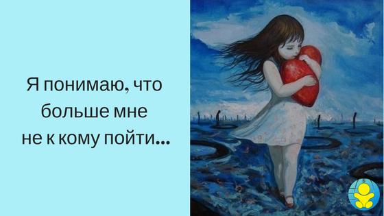 """""""Я понимаю, что больше мне не к кому пойти""""… Жизненная история девочки…"""