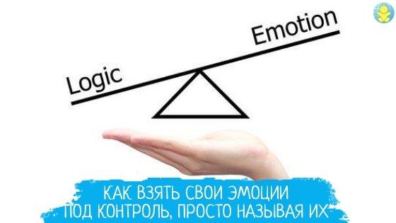 Как взять свои эмоции под контроль, просто называя их