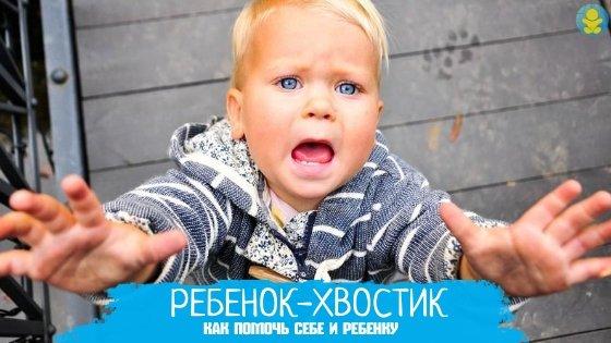 Ребенок не отпускает маму ни на шаг. Как быть, что делать? Как помочь себе и ребенку.