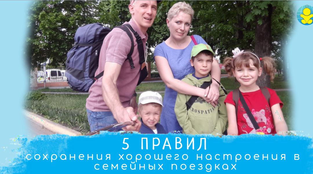 5 правил для сохранения хорошего настроения в семейных поездках