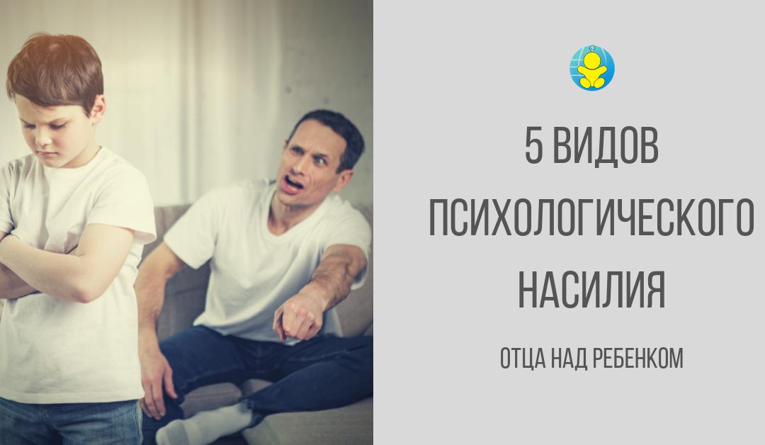 5 видов психологического насилия отца над ребенком