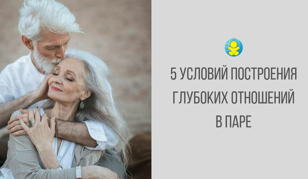 5 условий построения глубоких отношений в паре