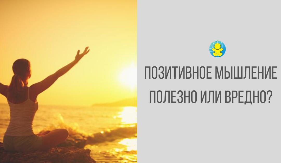 Позитивное мышление полезно или вредно?