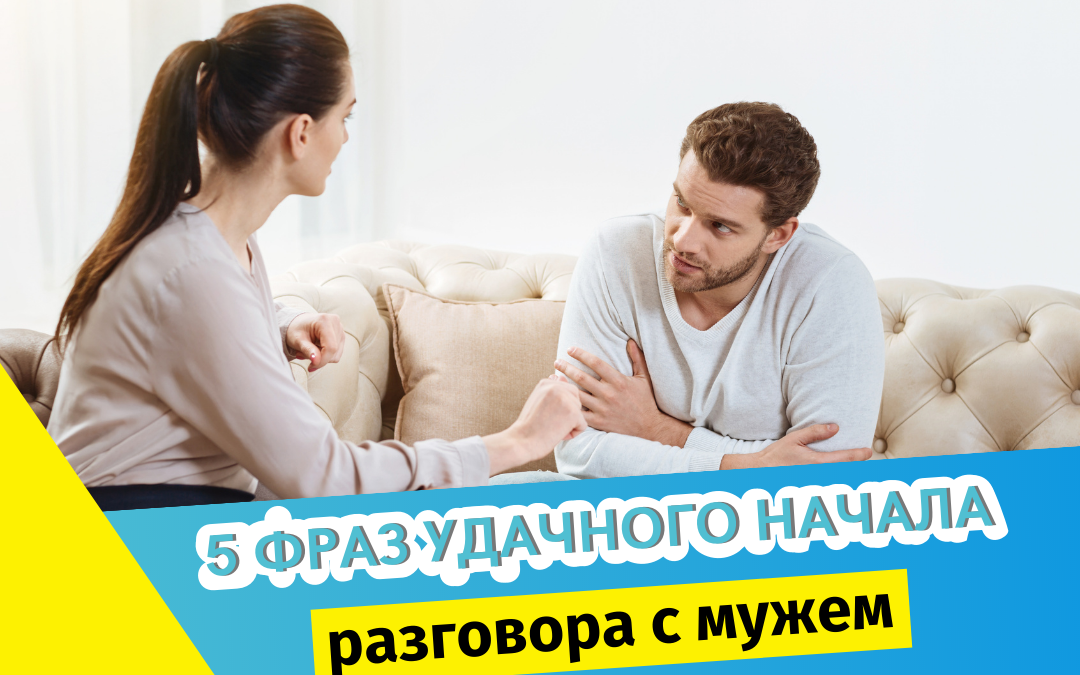 5 фраз для начала удачного разговора с мужем
