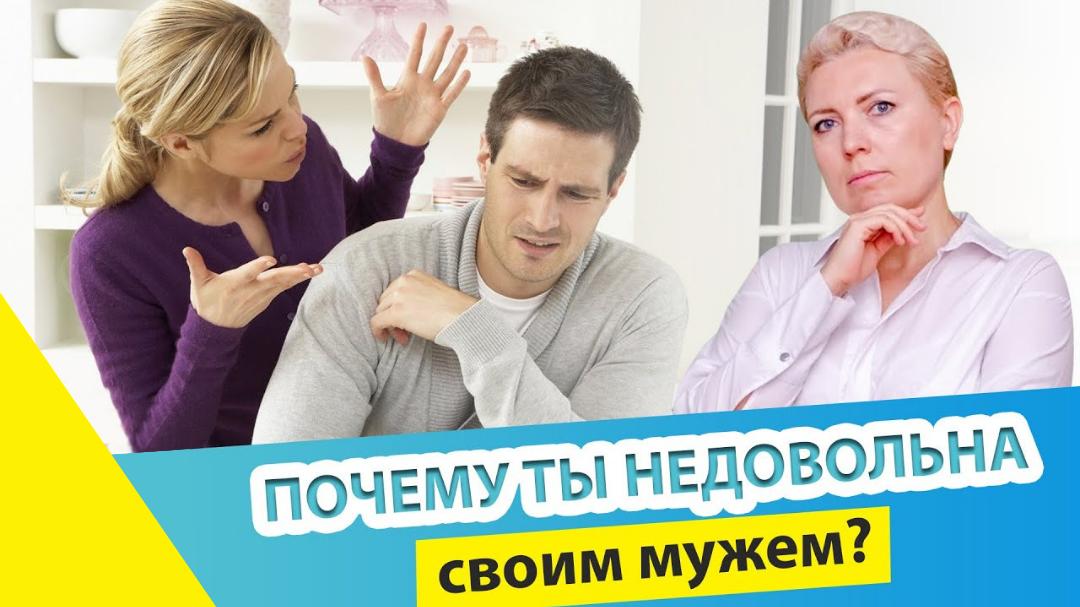 ПОЧЕМУ женщина НЕДОВОЛЬНА мужем? 3 ПРОСТЫХ ШАГА к решению проблемы