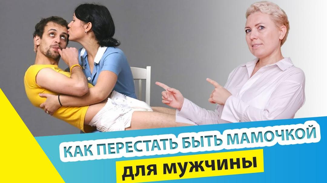 Синдром мамочки в отношениях: как перестать быть мамой для мужа?